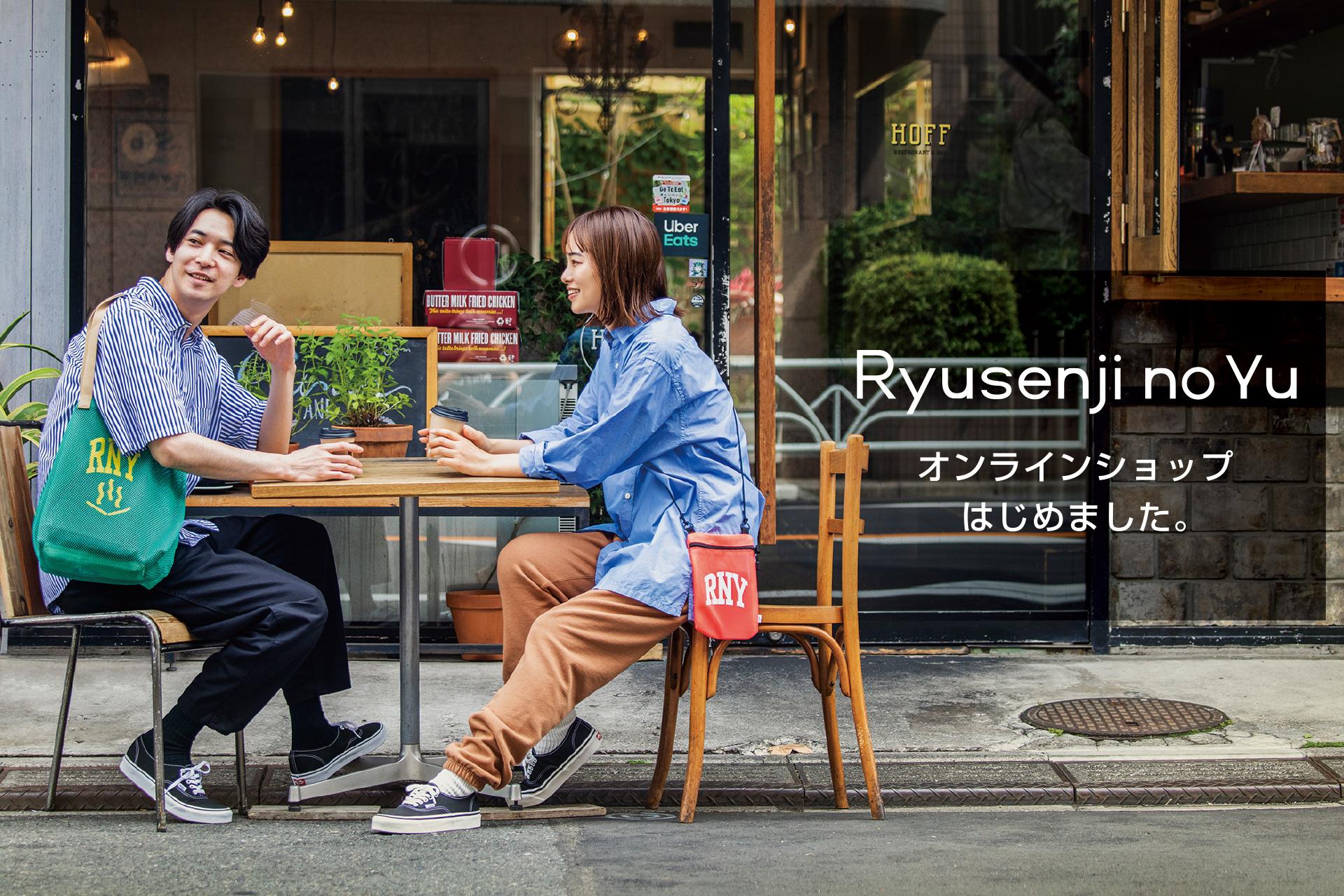 竜泉寺の湯オンラインショップ