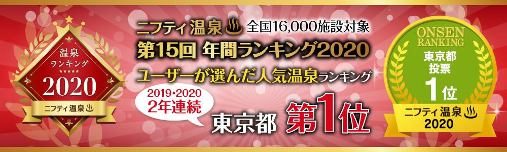 ニフティ温泉 第15回 年間ランキング2020 ユーザーが選んだ人気温泉 東京都1位
